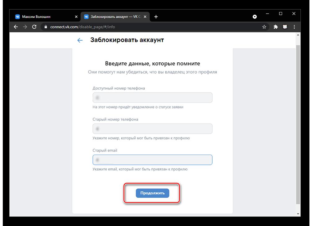 как удалить аккаунт вконтакте_010