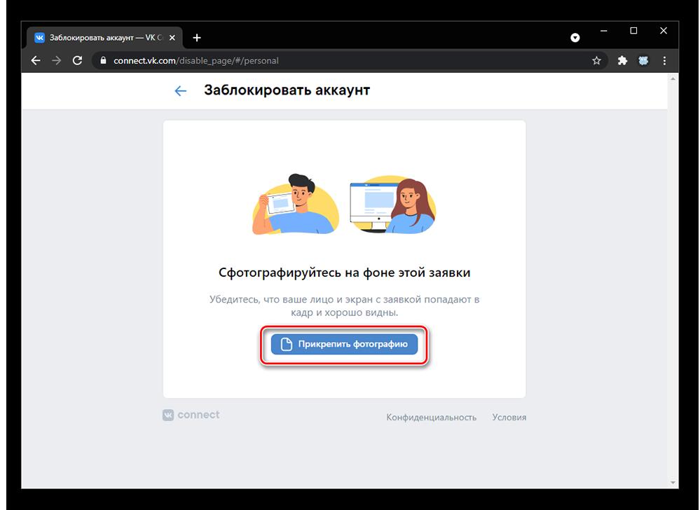 как удалить аккаунт вконтакте_011