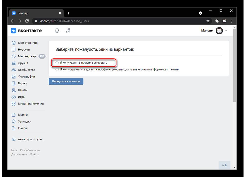 как удалить аккаунт вконтакте_014