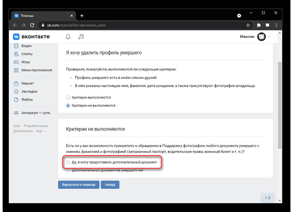 как удалить аккаунт вконтакте_016