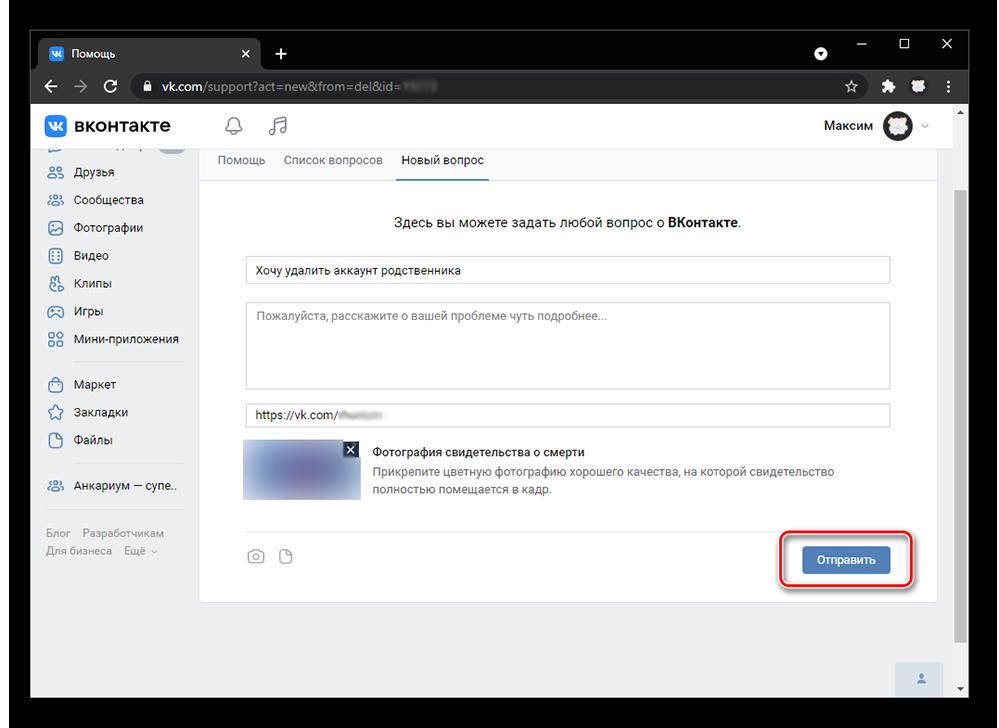 как удалить аккаунт вконтакте_021