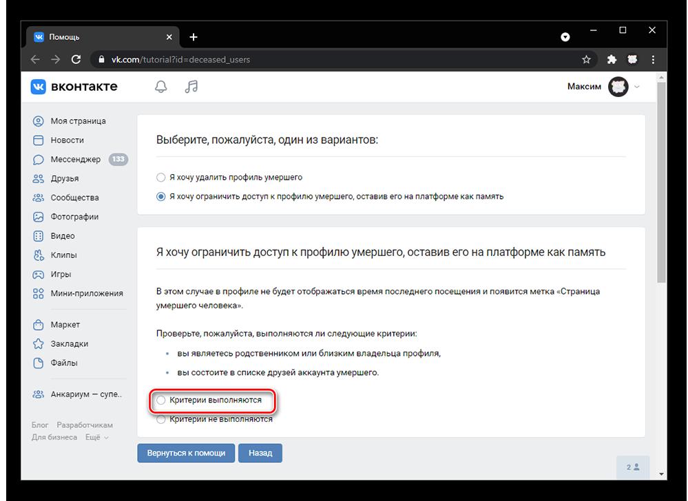 как удалить аккаунт вконтакте_023