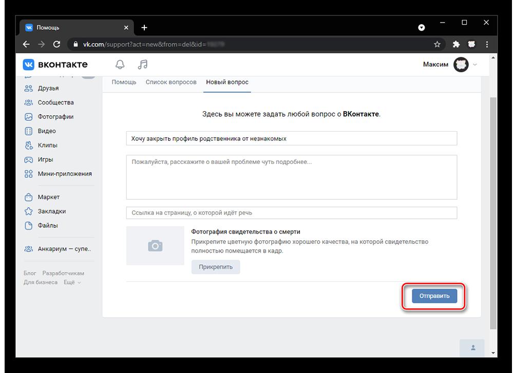 как удалить аккаунт вконтакте_028