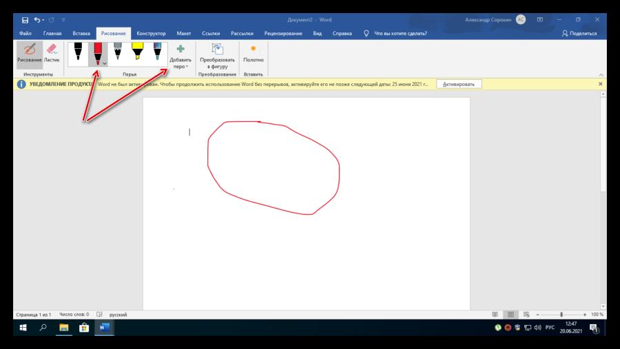 Как рисовать в ворде-00043