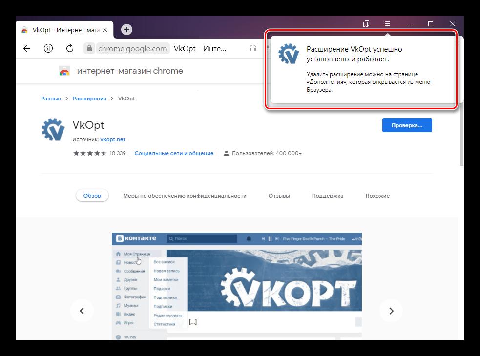 VkOpt для Яндекс.Браузера_0003