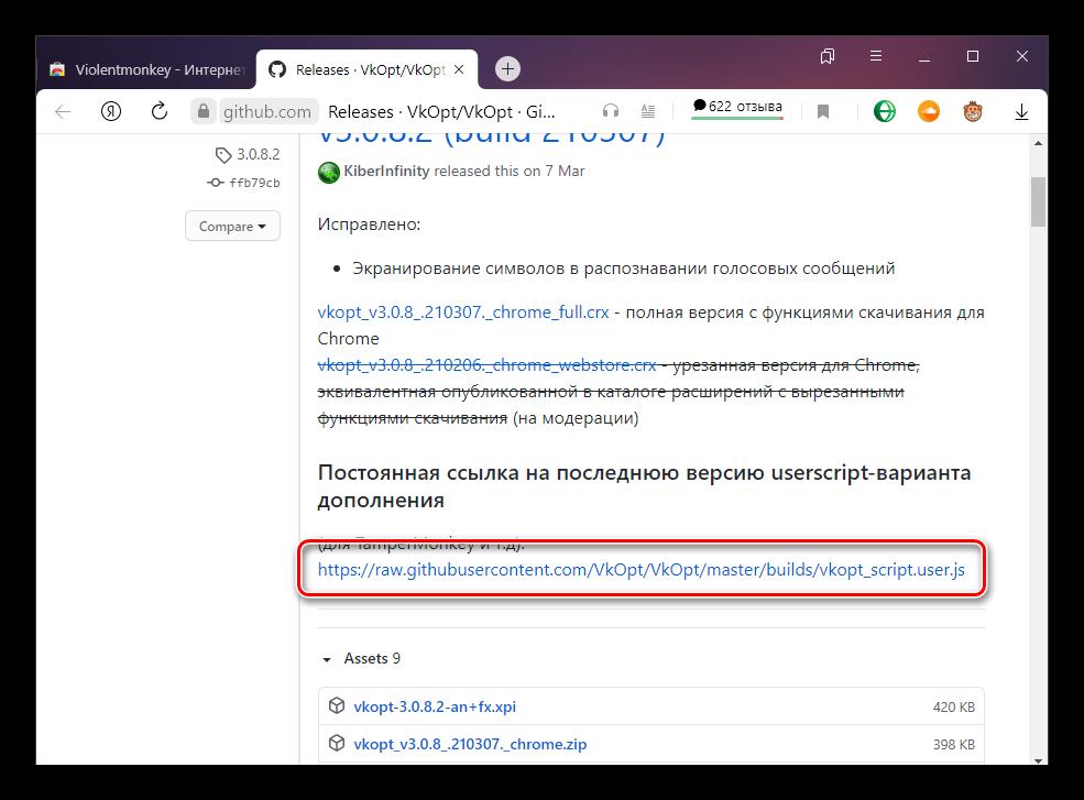 VkOpt для Яндекс.Браузера_0006
