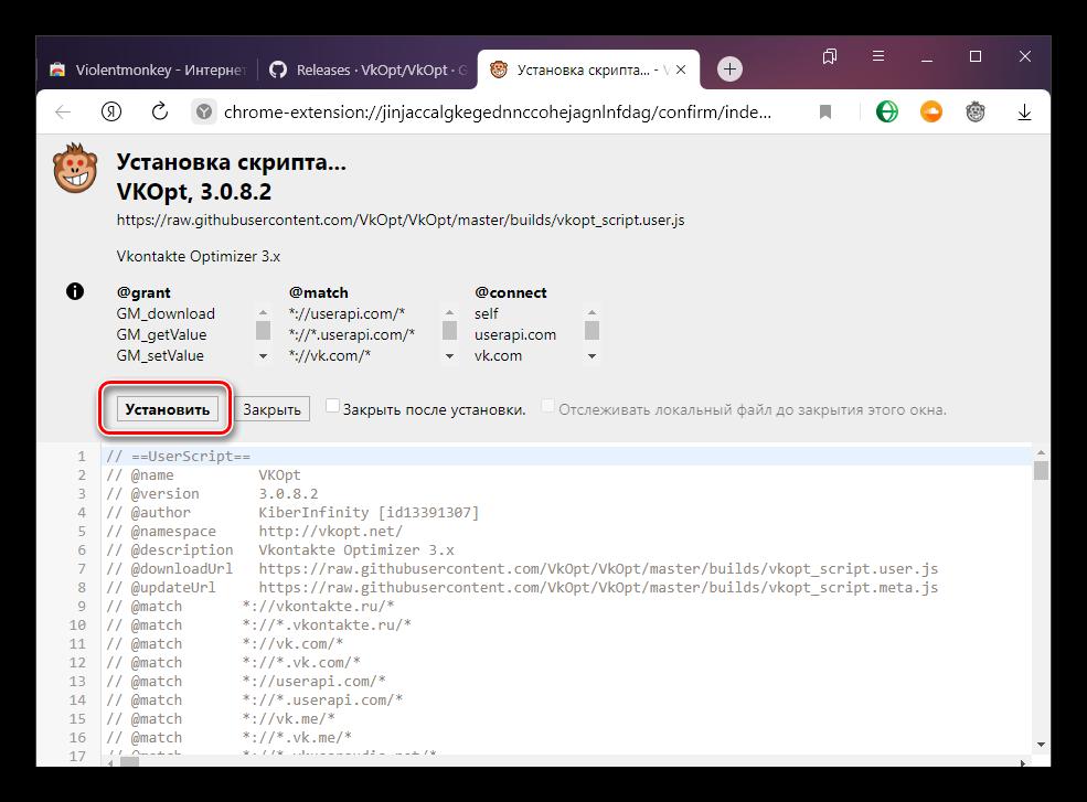 VkOpt для Яндекс.Браузера_0007