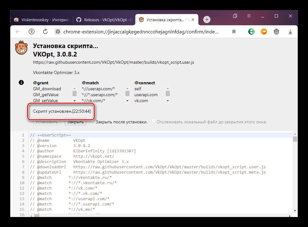 VkOpt для Яндекс.Браузера_0008