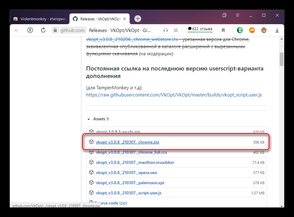 VkOpt для Яндекс.Браузера_0009