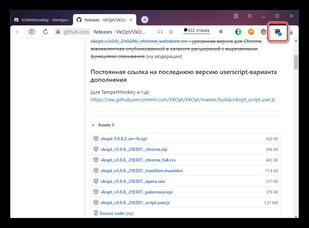 VkOpt для Яндекс.Браузера_0010