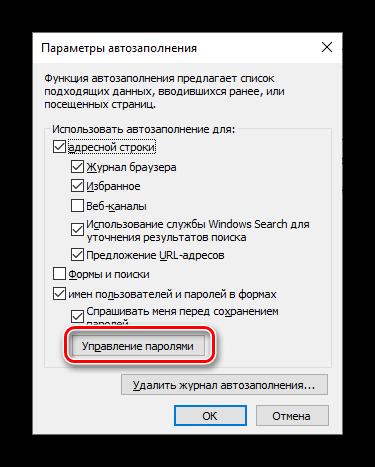 Где хранятся пароли в internet explorer-03