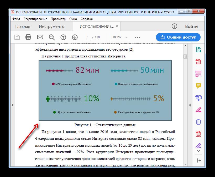 Как вытащить картинки из pdf файла 03