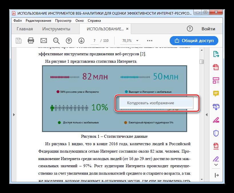 Как вытащить картинки из pdf файла 04
