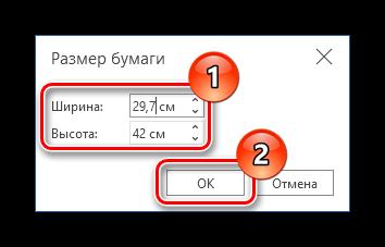 Как в Ворде сделать формат a3-10