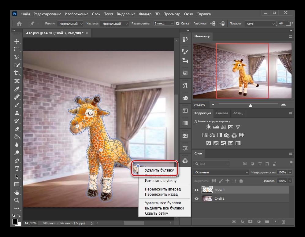 Как деформировать изображение в Фотошопе_025