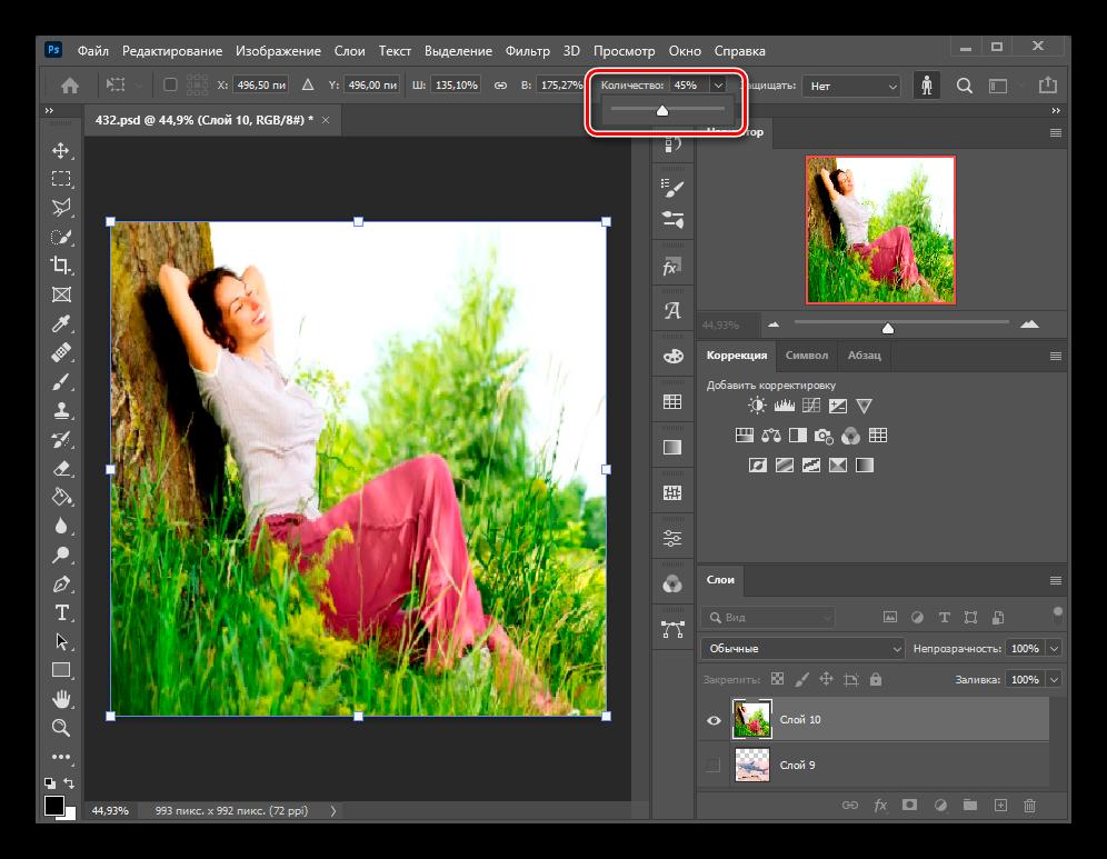 Как деформировать изображение в Фотошопе_035
