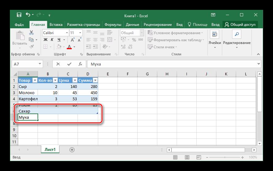 Как добавить новую строку в таблице excel-7
