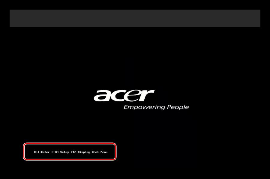 Как зайти в bios в ноутбуке acer 3