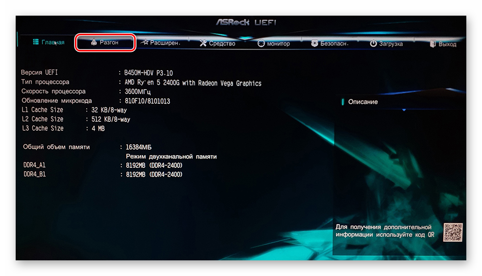 Как настроить оперативную память в БИОСе_002