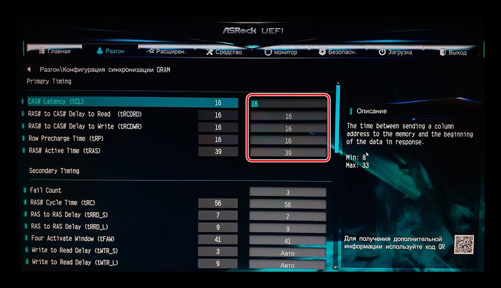Как настроить оперативную память в БИОСе_008