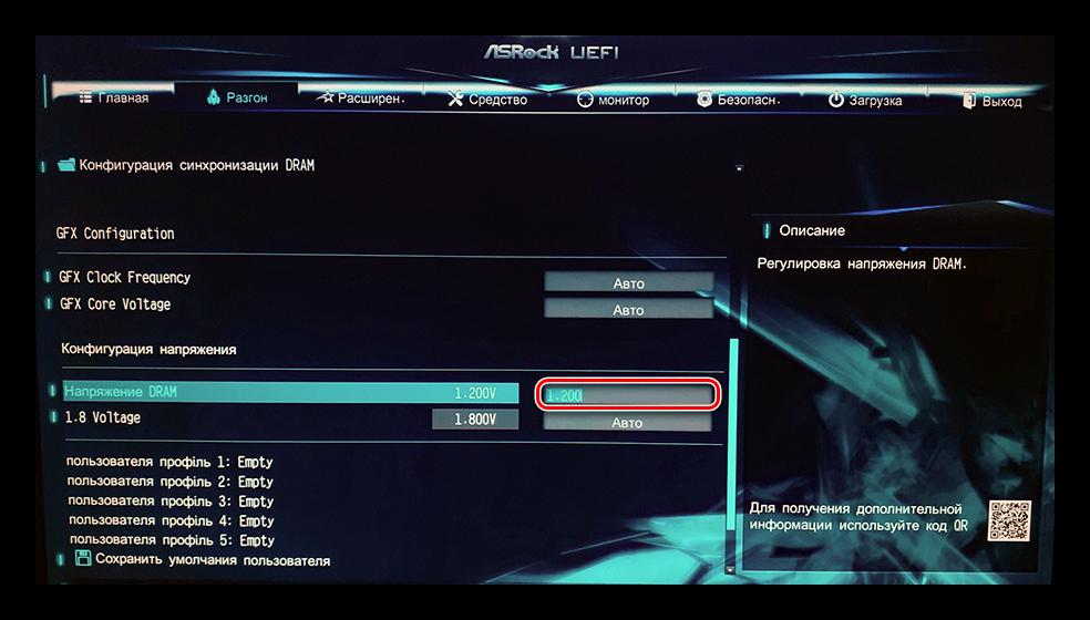 Как настроить оперативную память в БИОСе_009