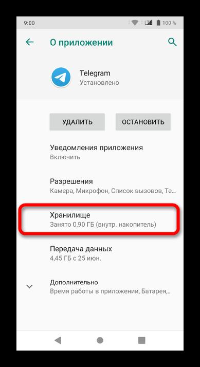 Как освободить память на Андроиде_003