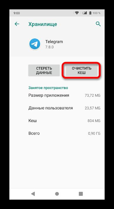 Как освободить память на Андроиде_004