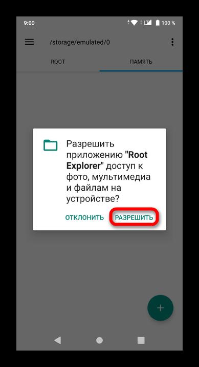 Как освободить память на Андроиде_005