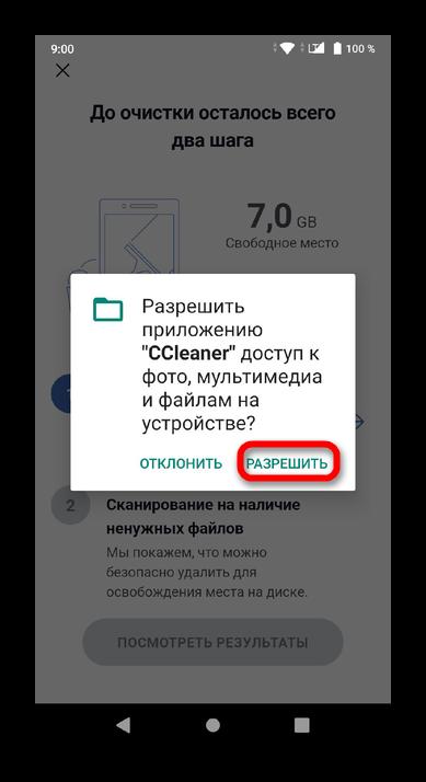 Как освободить память на Андроиде_010