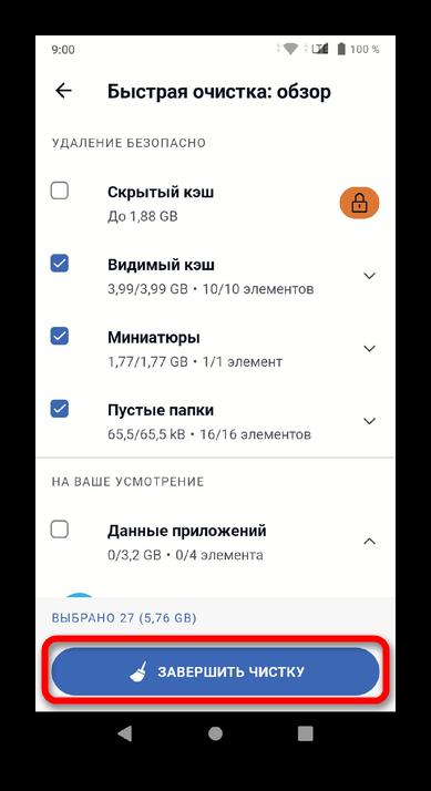 Как освободить память на Андроиде_013