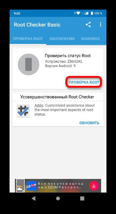 Как освободить память на Андроиде_021