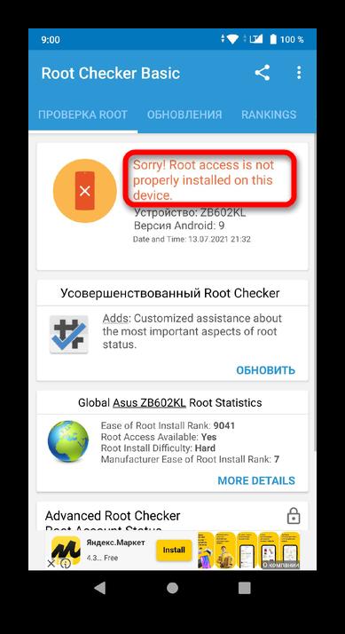 Как освободить память на Андроиде_022