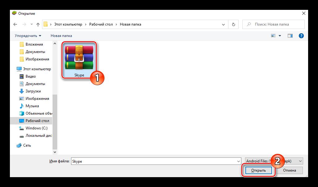 Как открыть файл APK на компьютере-07