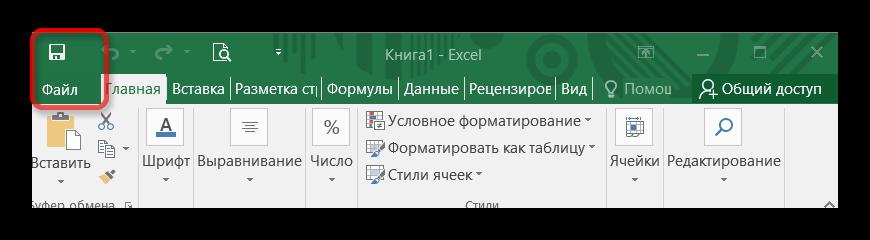 Как открыть Excel в разных окнах - 10