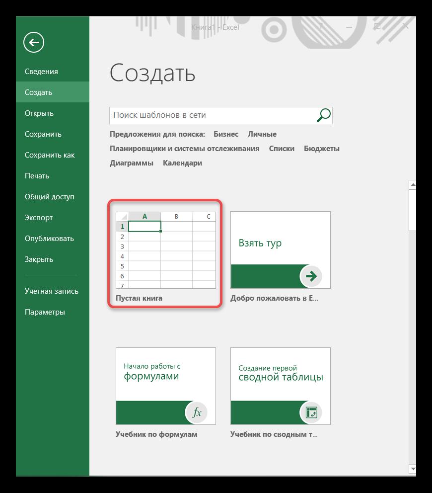 Как открыть Excel в разных окнах - 12