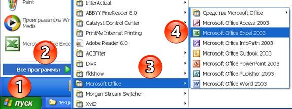 Как открыть Excel в разных окнах - 15