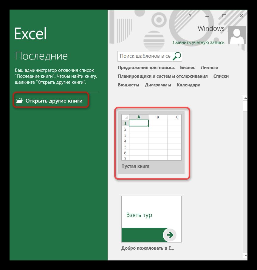 Как открыть Excel в разных окнах - 2