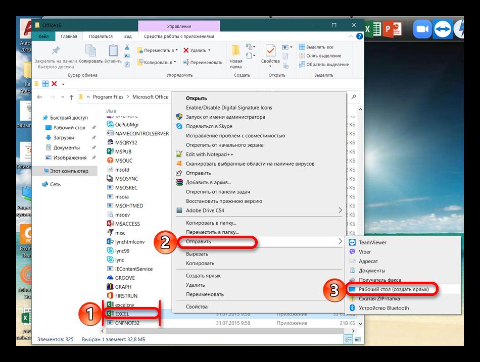 Как открыть Excel в разных окнах - 21