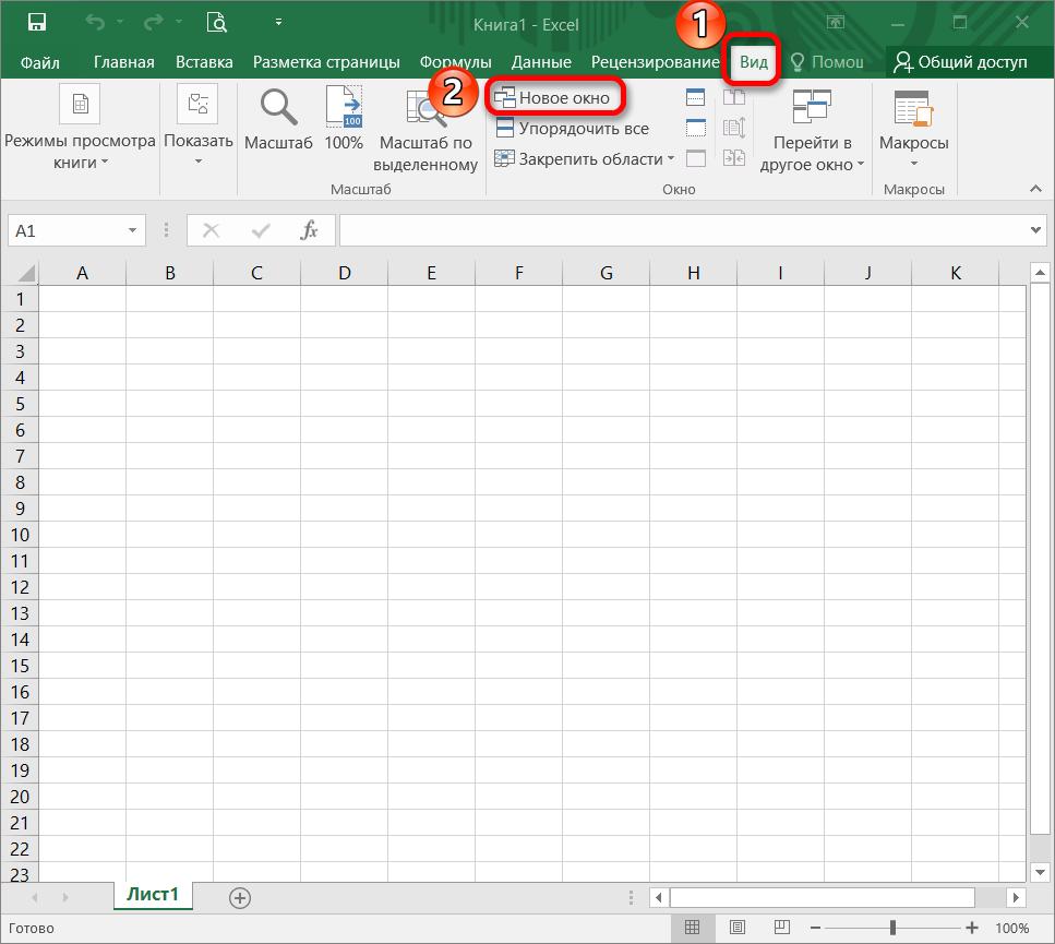 Как открыть Excel в разных окнах - 24