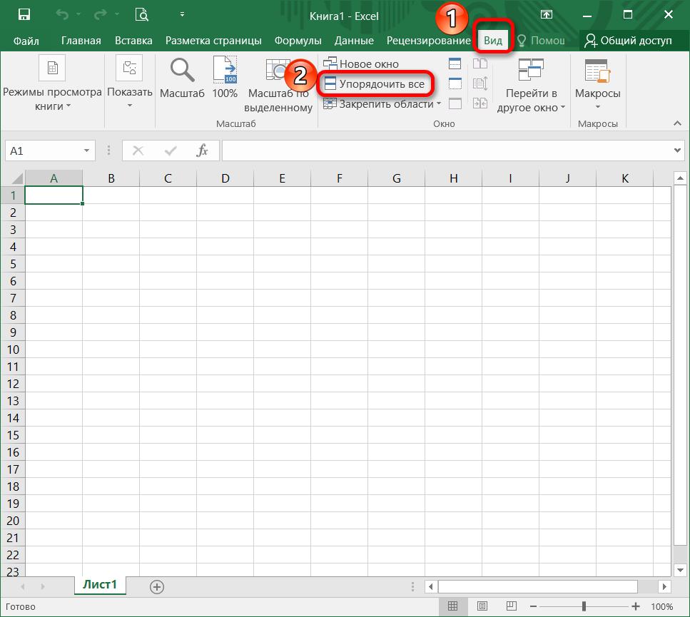 Как открыть Excel в разных окнах - 25