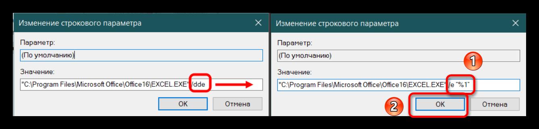 Как открыть Excel в разных окнах - 29