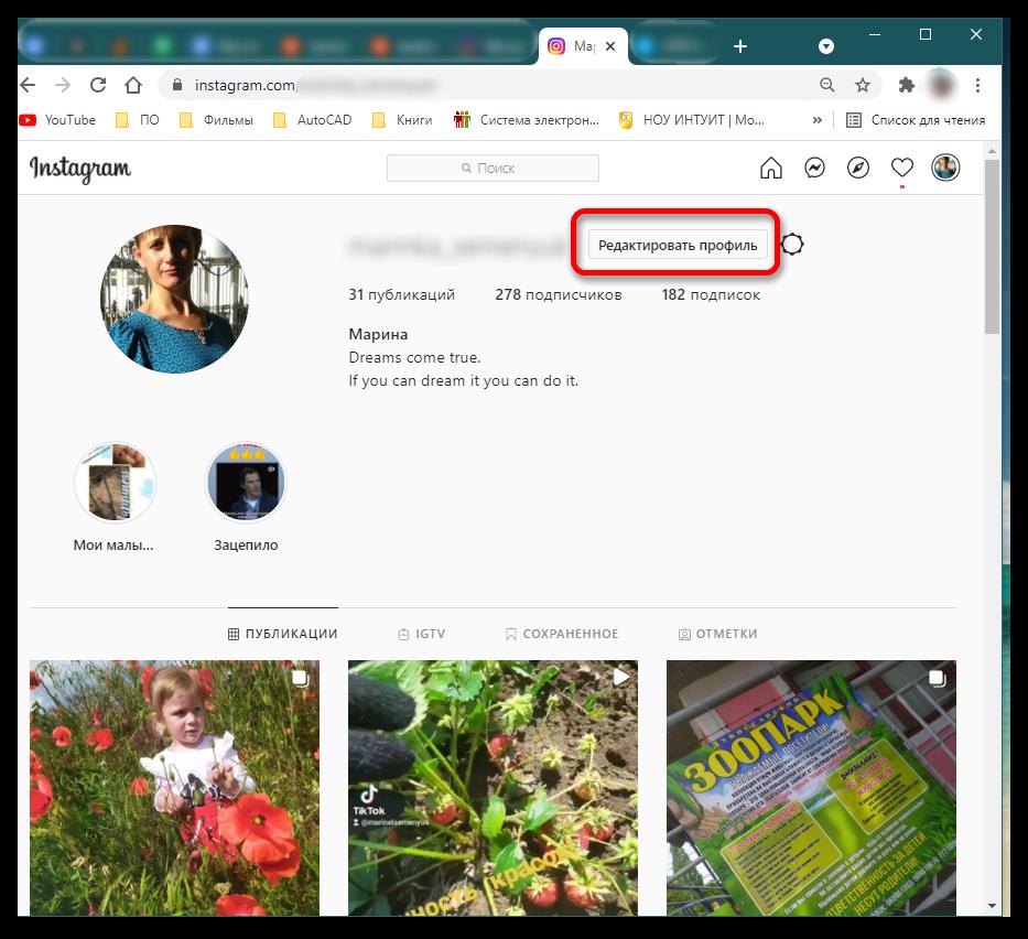 Как поменять аватарку в Инстаграм_001