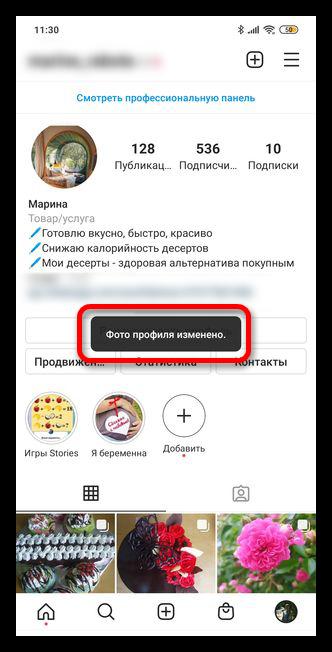Как поменять аватарку в Инстаграм_0010