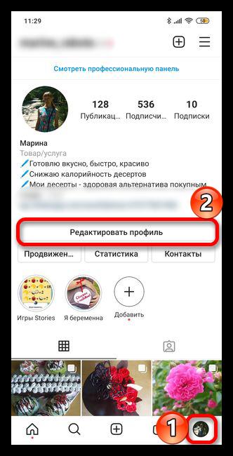 Как поменять аватарку в Инстаграм_007