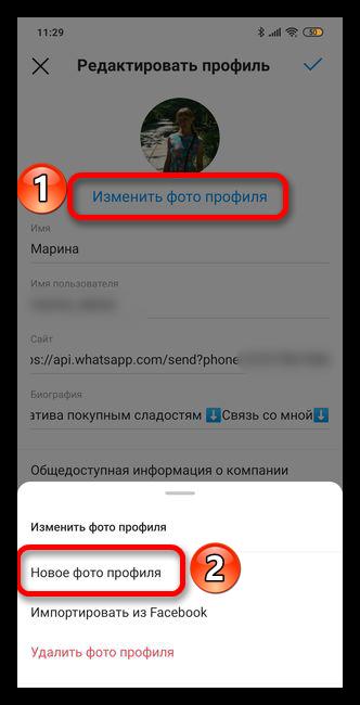 Как поменять аватарку в Инстаграм_008