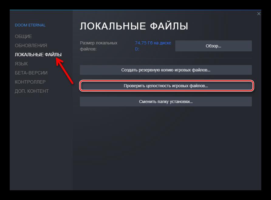 Как-проверить-целостность-кэша-в-Стиме-2