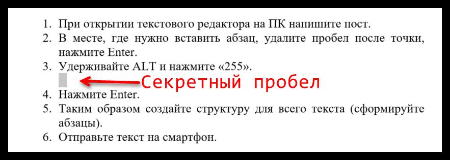 Как сделать абзац в Инстаграме 2.1.1
