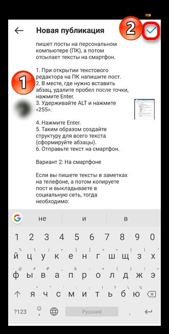 Как сделать абзац в Инстаграме 2.1.2