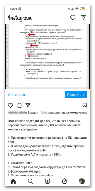 Как сделать абзац в Инстаграме 2.1.3