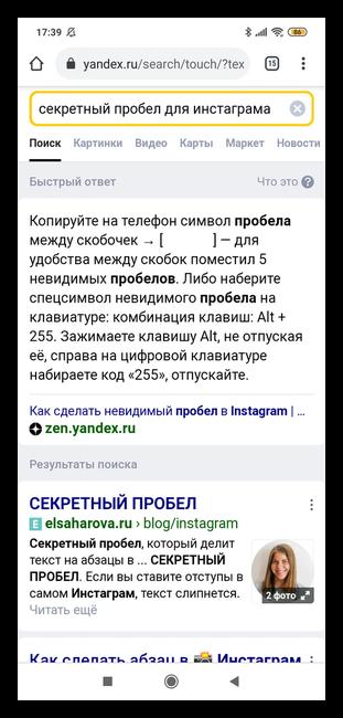 Как сделать абзац в Инстаграме 2.2.2